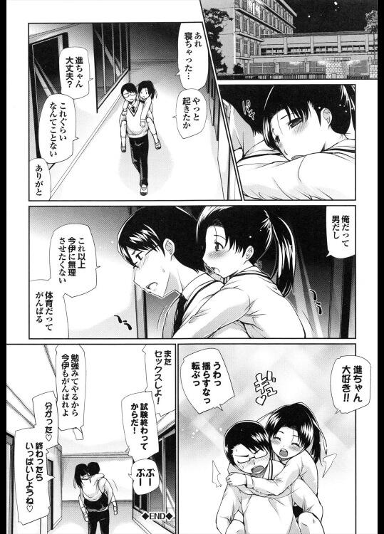 【エロ漫画】オナニー<セックス【無料 エロ同人】 (18)