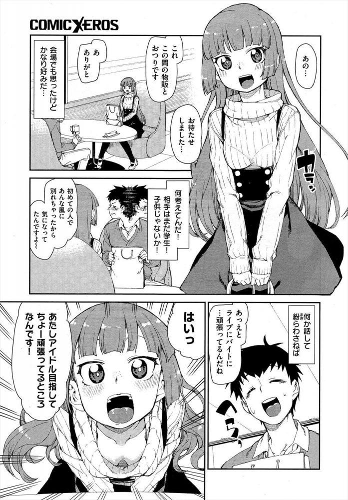 【エロ漫画】夢中になれること【無料 エロ同人】 (5)