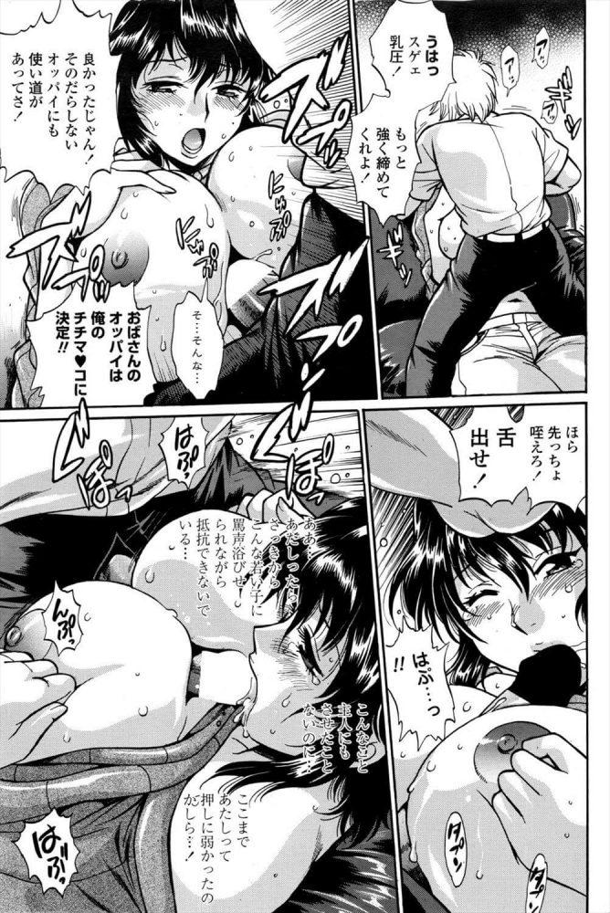 【エロ漫画】アイガン【無料 エロ同人】 (13)