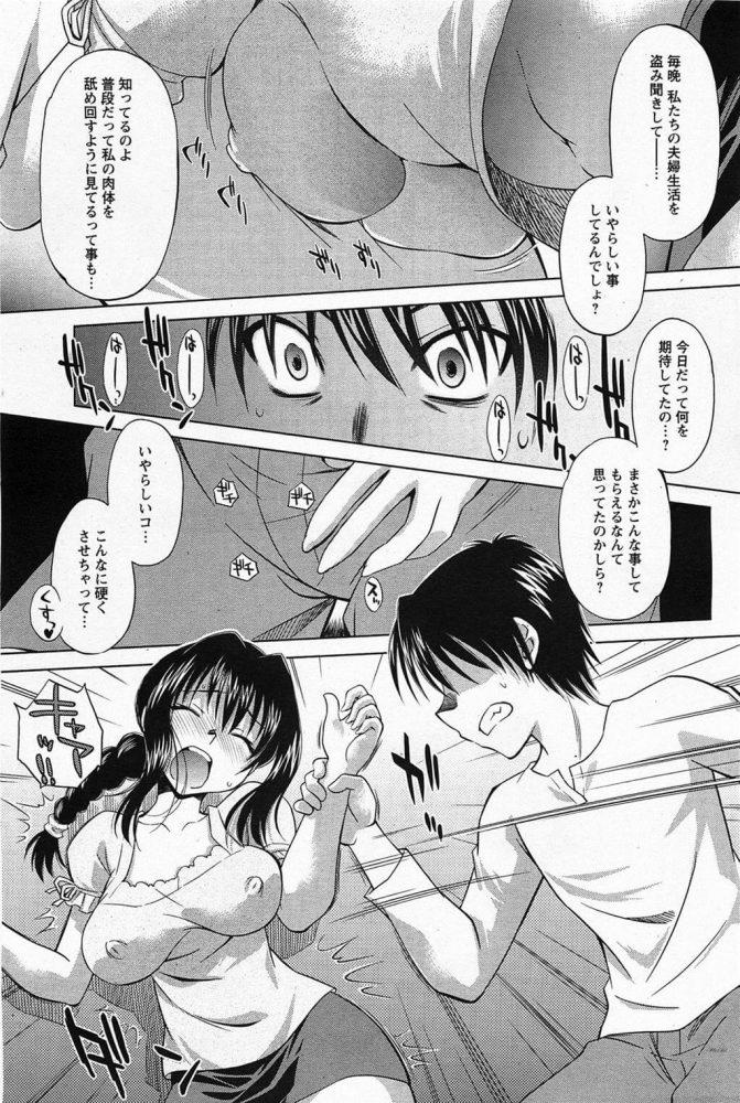 【エロ漫画】薄壁の奥さま【無料 エロ同人】 (7)