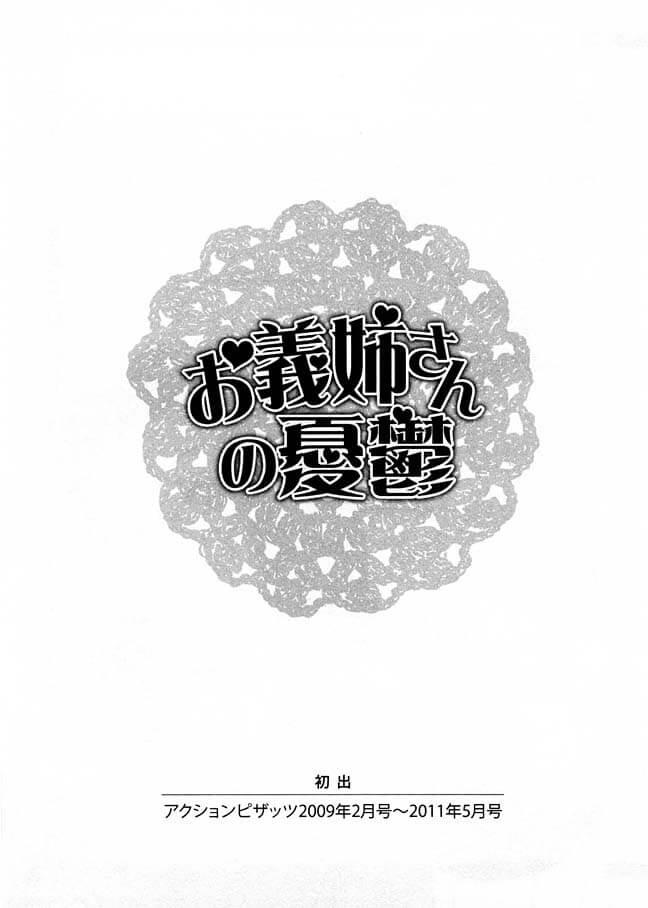 【エロ漫画】お義姉さんの憂鬱【無料 エロ同人】 (19)