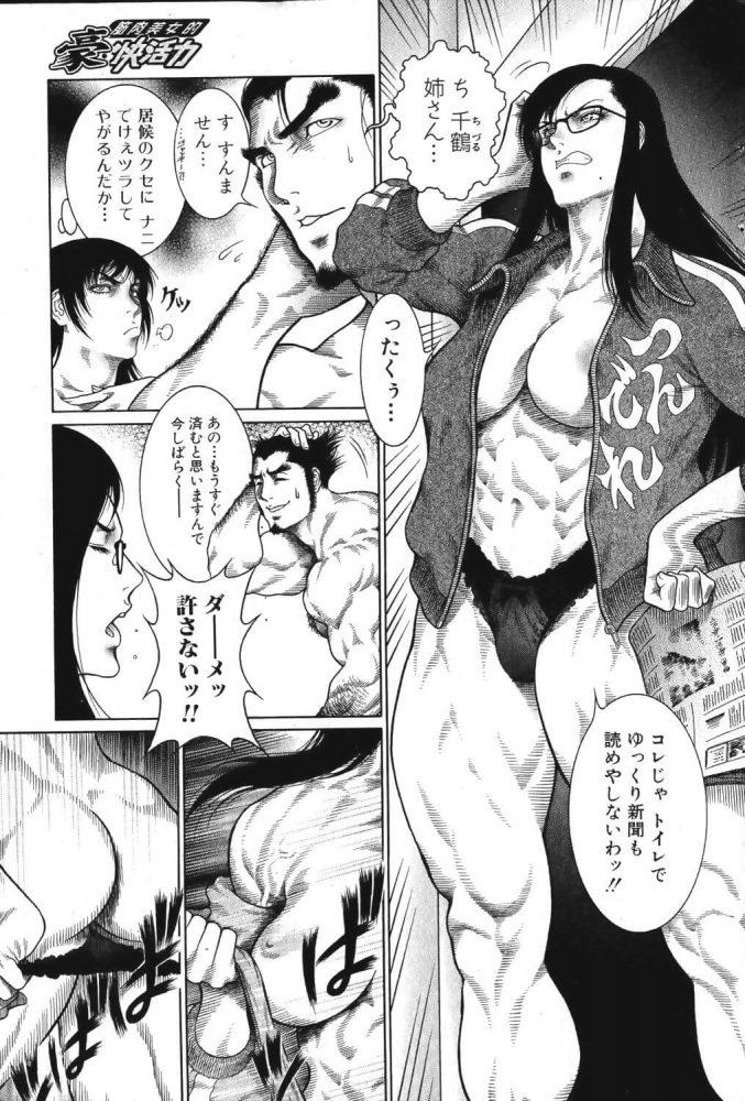 【エロ漫画】筋肉美女的 豪・快活力「真打」【無料 エロ同人】 (7)