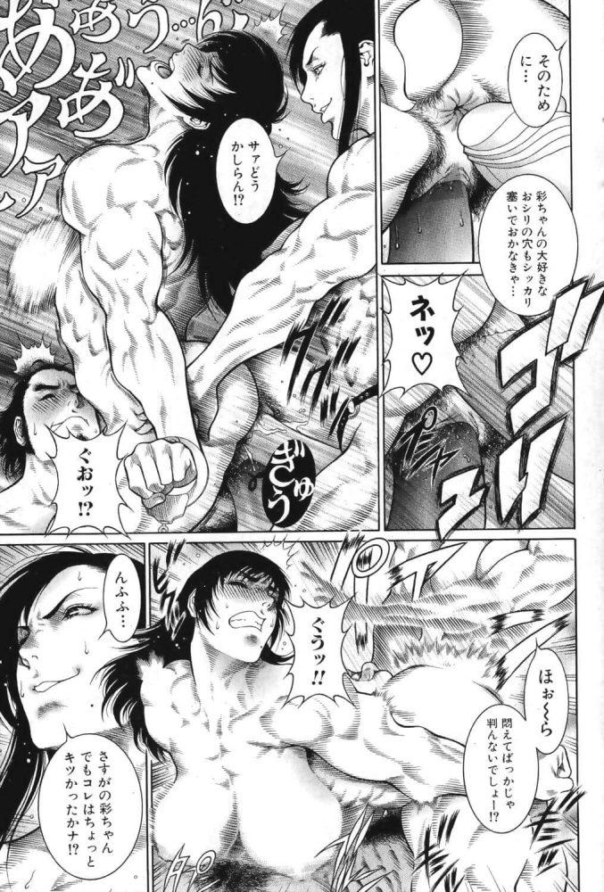 【エロ漫画】筋肉美女的 豪・快活力「真打」【無料 エロ同人】 (13)