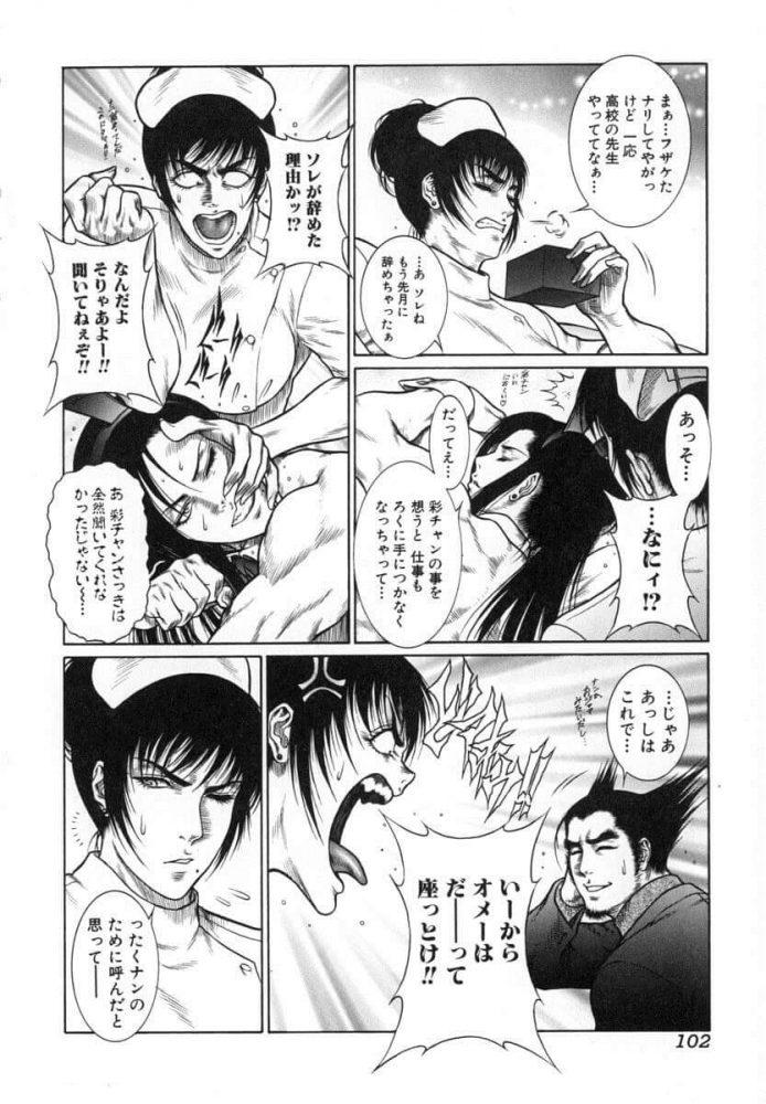 【エロ漫画】beauteous and beastly MORE【無料 エロ同人】 (4)