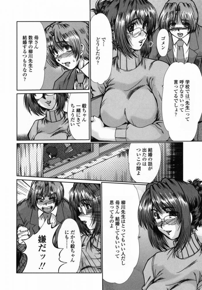 【エロ漫画】Taboo【無料 エロ同人】 (4)