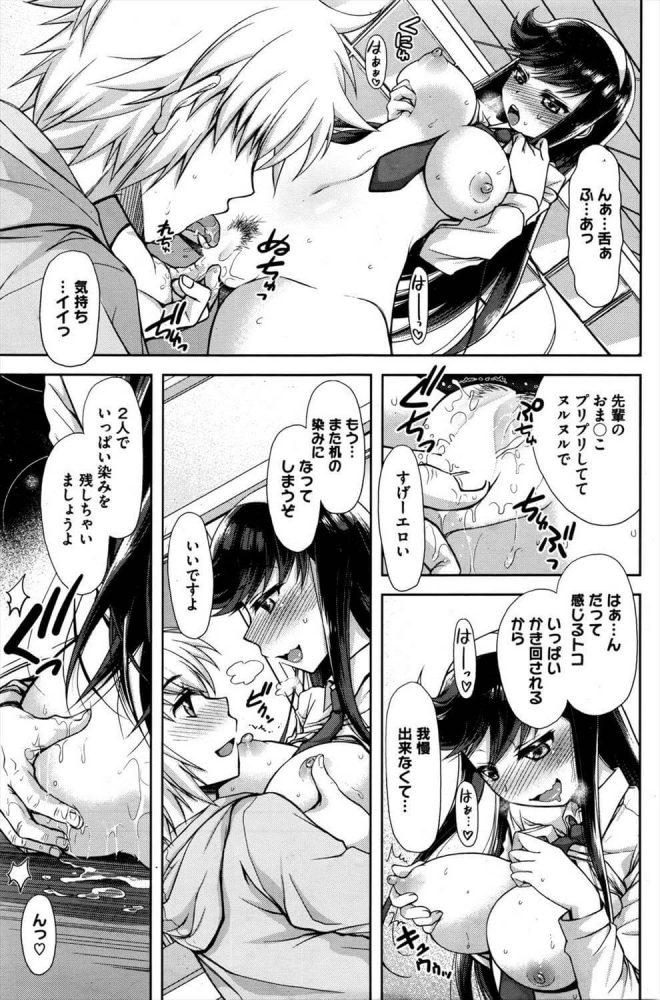 【エロ漫画】発情シーズン!【無料 エロ同人】 (9)