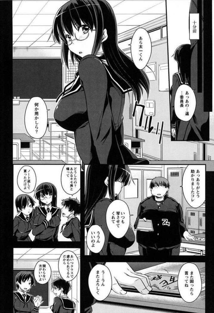 【エロ漫画】Romancingすくーるとりっぷ【無料 エロ同人】 (2)