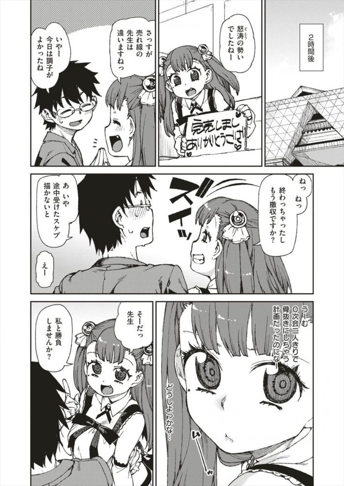 【エロ漫画】美少女レイヤーコス売り子の中出し交渉【無料 エロ同人】 (2)