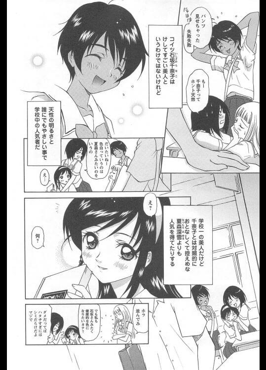 【エロ漫画】彼女2分のイチ【無料 エロ同人】 (2)
