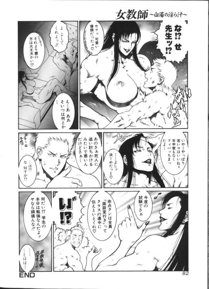 【エロ漫画】BEAUTEOUS AND BEASTLY【無料 エロ同人】 (18)