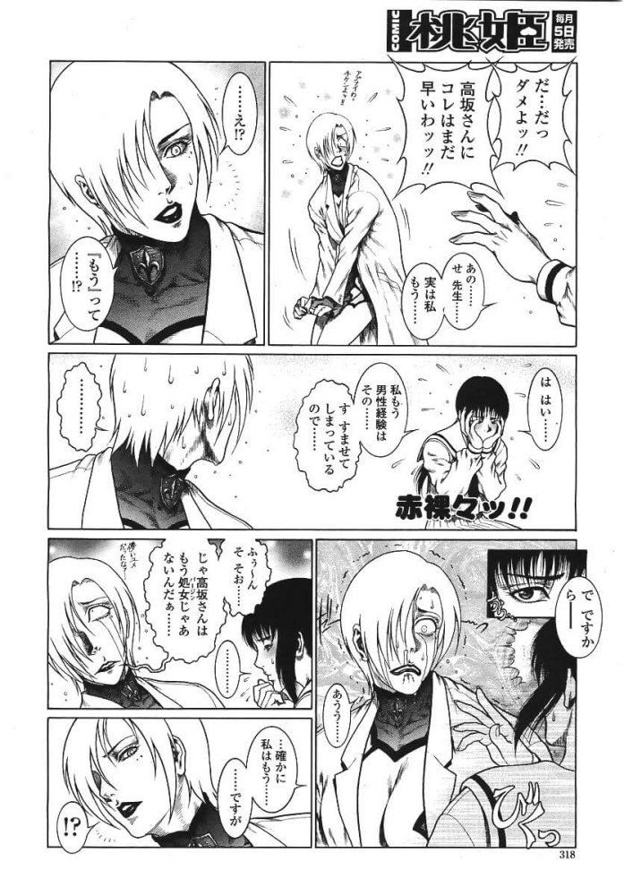 【エロ漫画】BOTH NEO HEAVEN【無料 エロ同人】 (8)