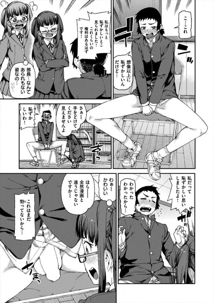【エロ漫画】添削作業はお手柔らかに【無料 エロ同人】 (7)
