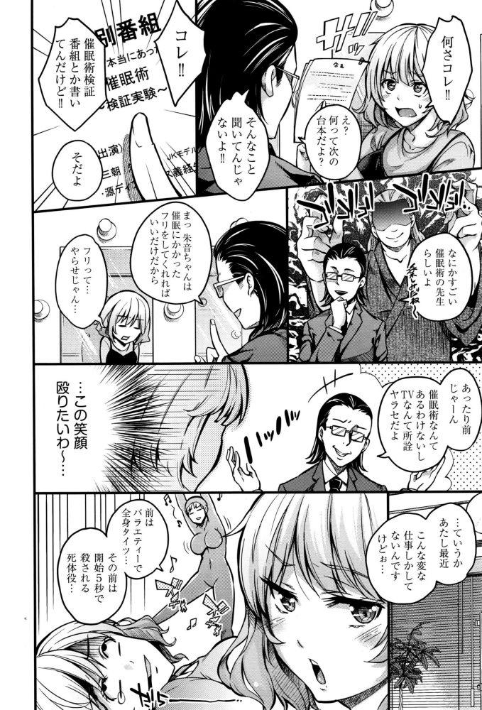 【エロ漫画】催眠危険注意報【無料 エロ同人】 (2)