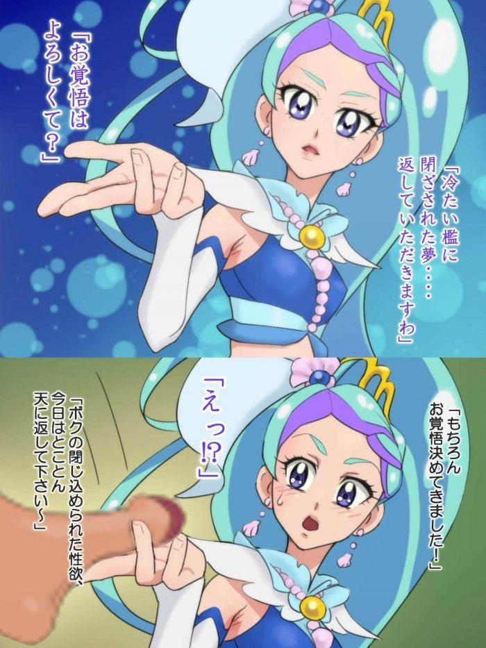 【エロ同人 プリキュア】プリンセス「M」【無料 エロ漫画】 (2)