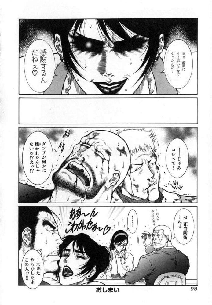【エロ漫画】デッドリー・レイヤー【無料 エロ同人】 (20)