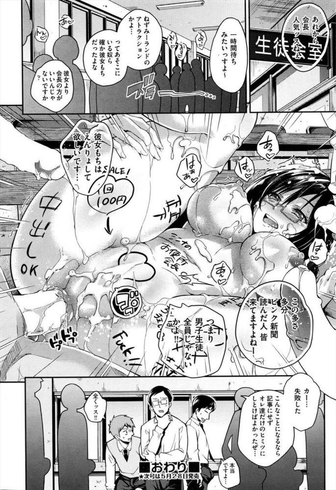 【エロ漫画】おっぱい野球【無料 エロ同人】 (24)