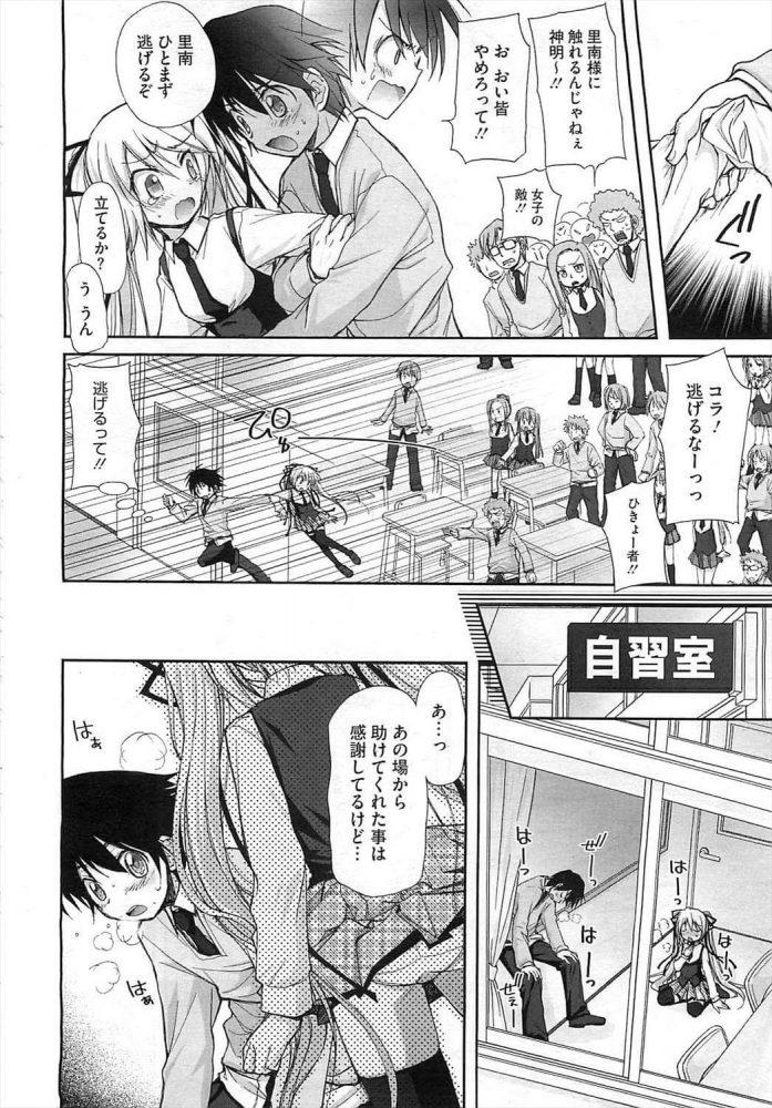 【エロ漫画】ツンな彼女を攻略中?!【無料 エロ同人】 (4)
