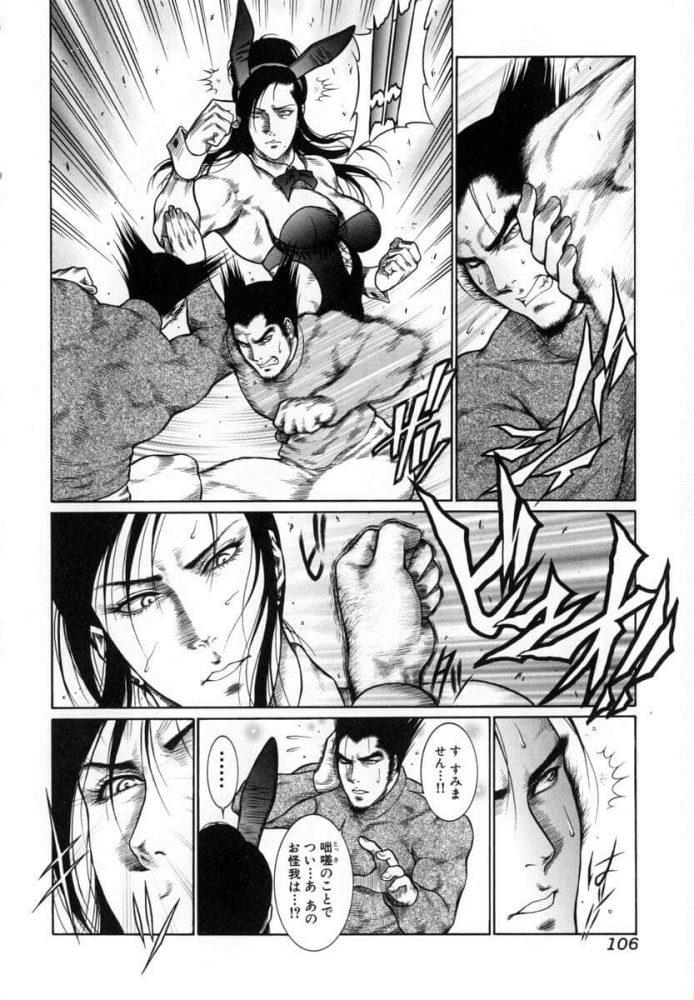 【エロ漫画】beauteous and beastly MORE【無料 エロ同人】 (8)