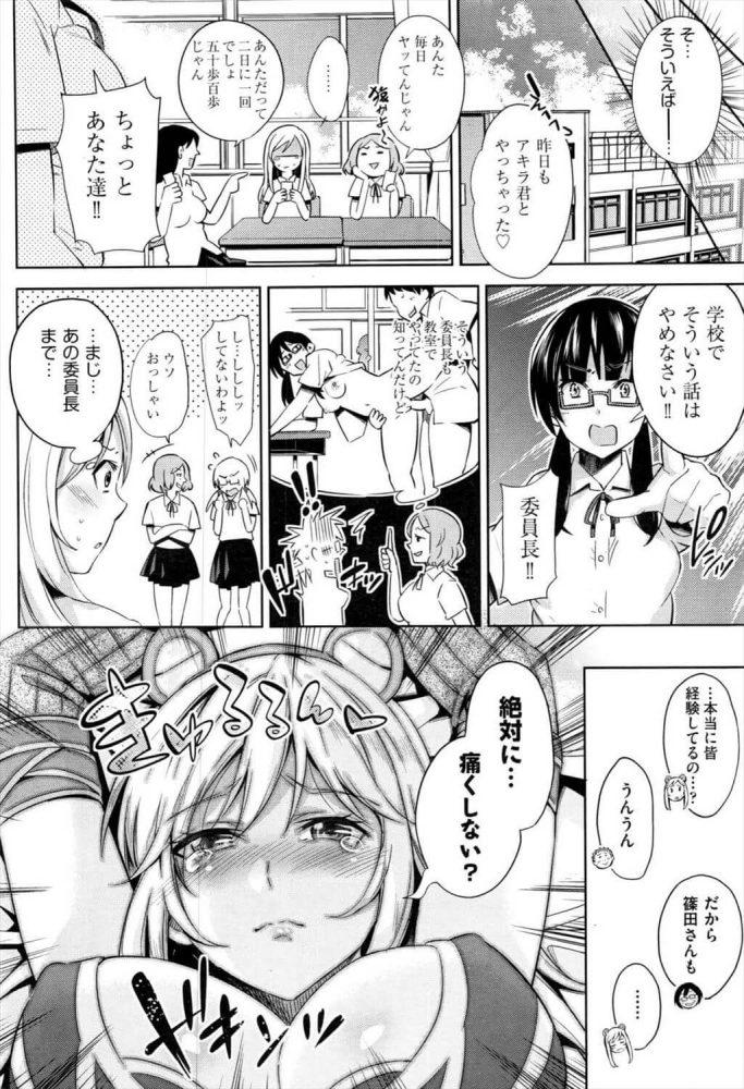 【エロ漫画】ないしょ【無料 エロ同人】 (16)