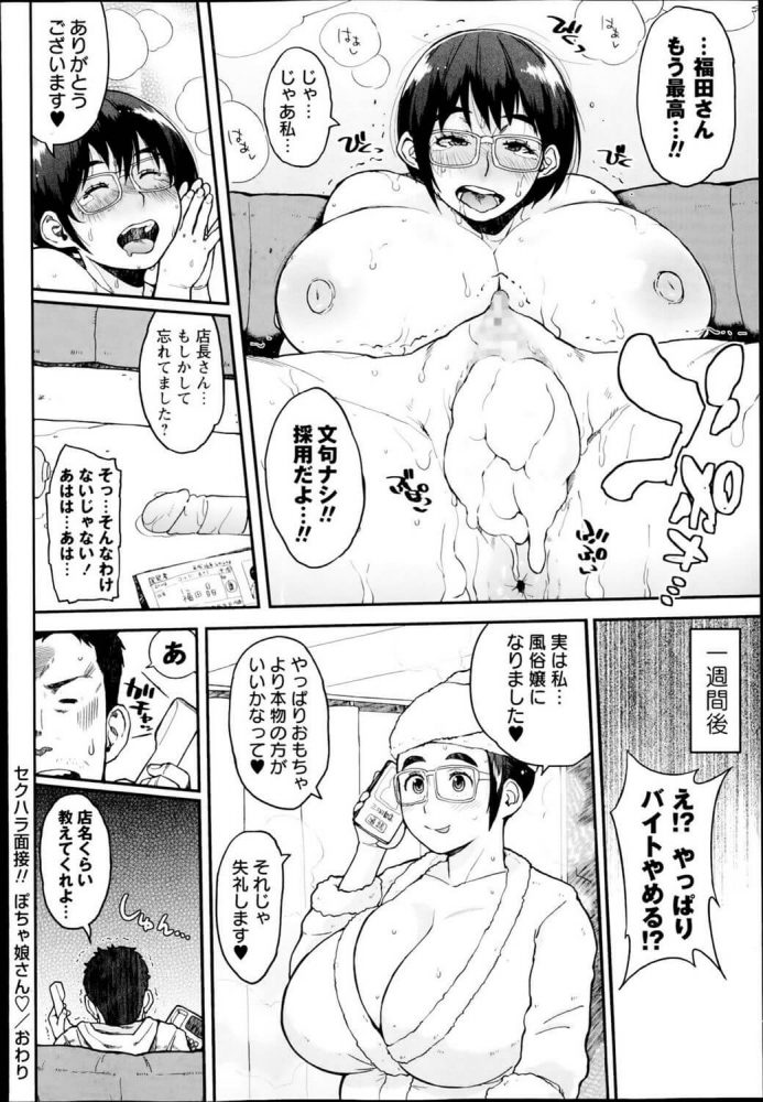 【エロ漫画】セクハラ面接 ぽちゃ娘さん♡【無料 エロ同人】 (20)