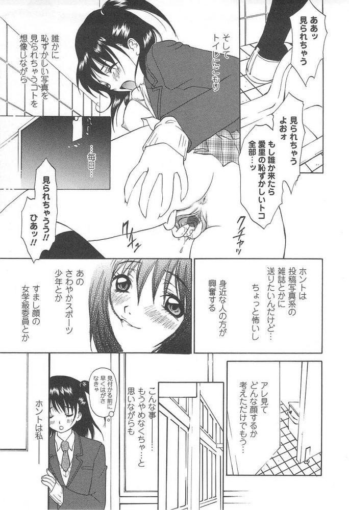 【エロ漫画】少女風景【無料 エロ同人】 (7)