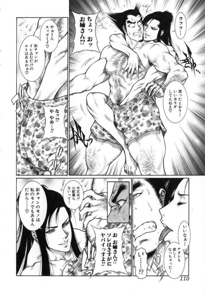 【エロ漫画】beauteous and beastly MORE【無料 エロ同人】 (12)