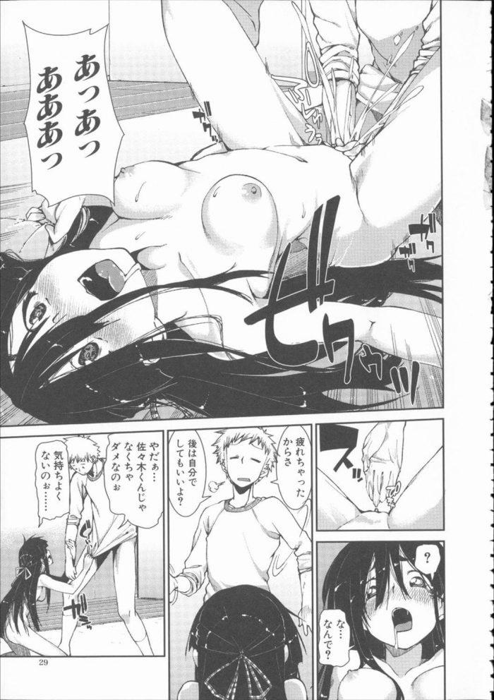 【エロ漫画】ペットな彼女は年中「発情期」/ペットな彼女のそれからとこれから【無料 エロ同人】 (25)