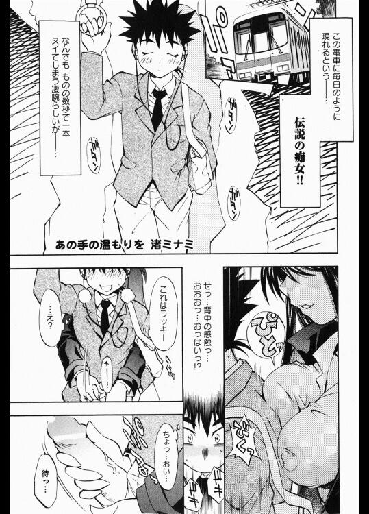 【エロ漫画】あの手の温もりを【無料 エロ同人】 (1)