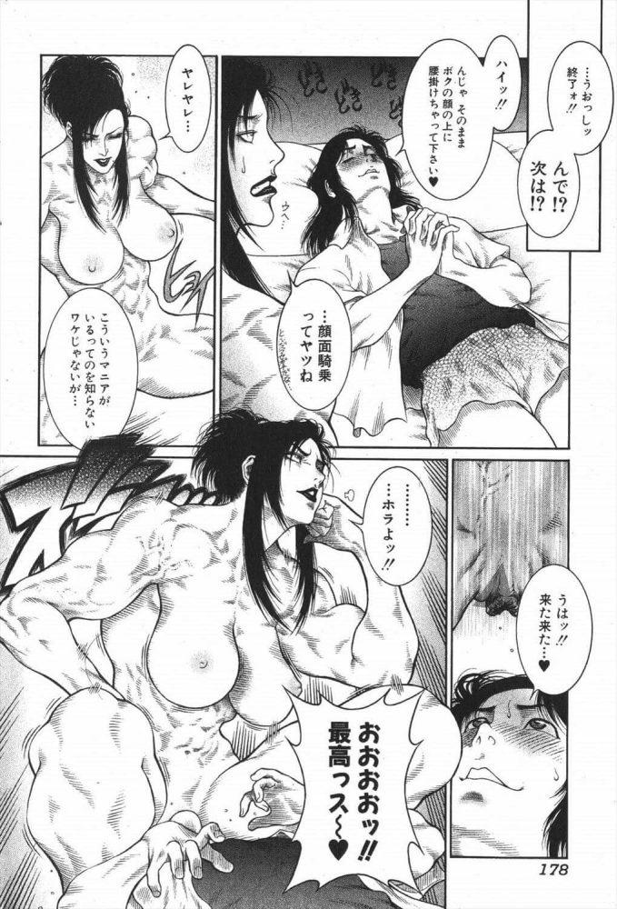 【エロ漫画】筋肉美女的 豪・快活力 ppm【無料 エロ同人】 (8)