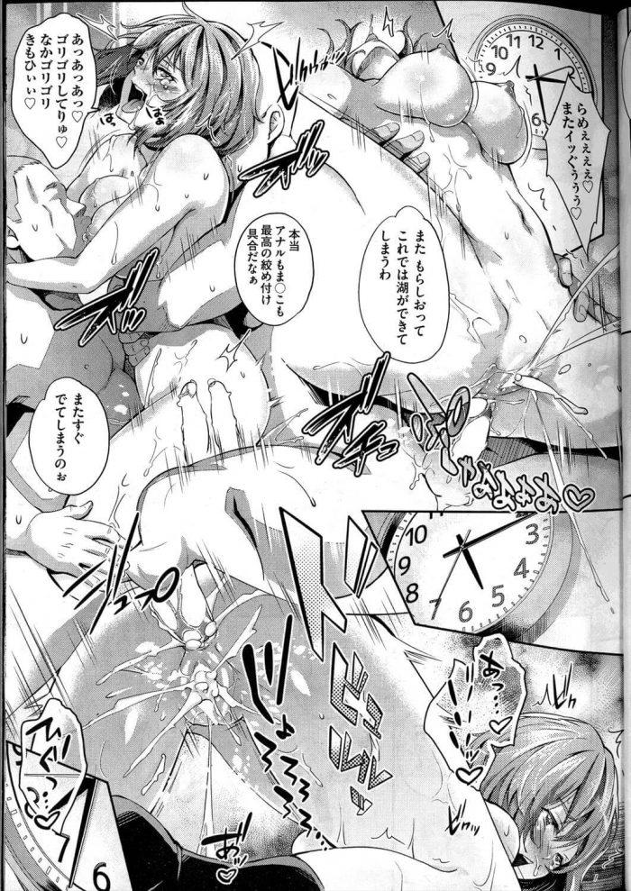 【エロ漫画】なかよしリボン【無料 エロ同人】 (19)