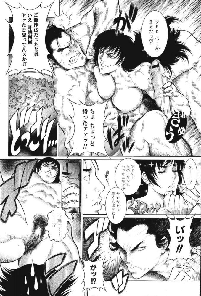 【エロ漫画】筋肉美女的 豪・快活力「真打」【無料 エロ同人】 (4)