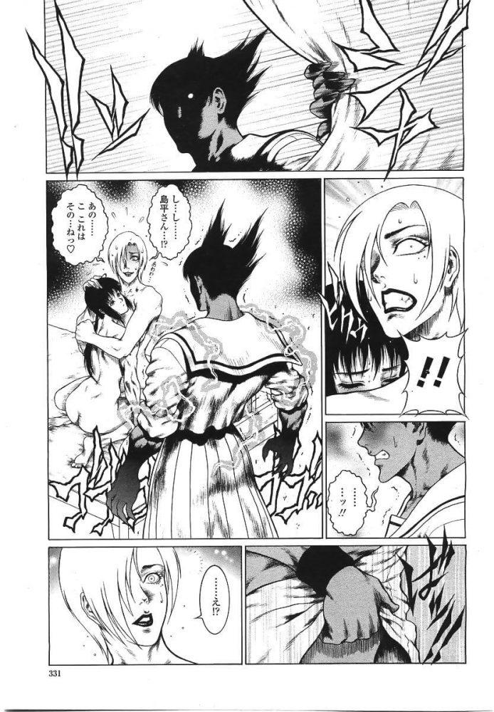 【エロ漫画】BOTH NEO HEAVEN【無料 エロ同人】 (21)