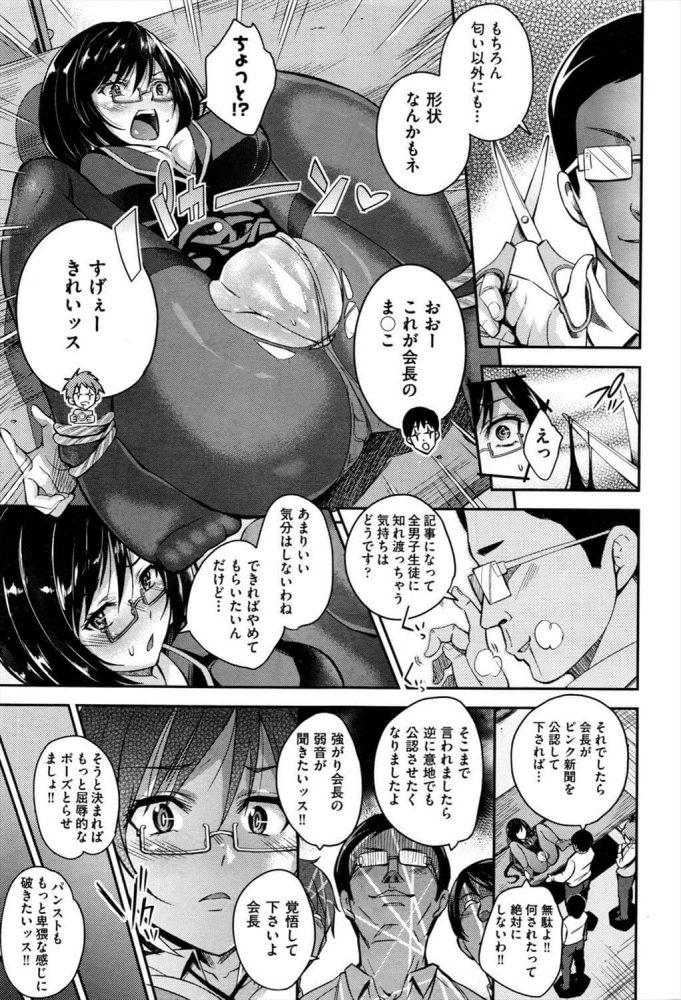 【エロ漫画】おっぱい野球【無料 エロ同人】 (13)