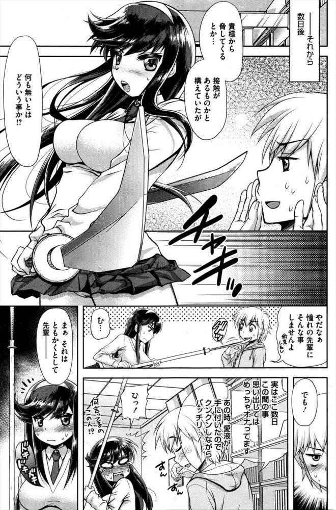 【エロ漫画】発情シーズン!【無料 エロ同人】 (5)