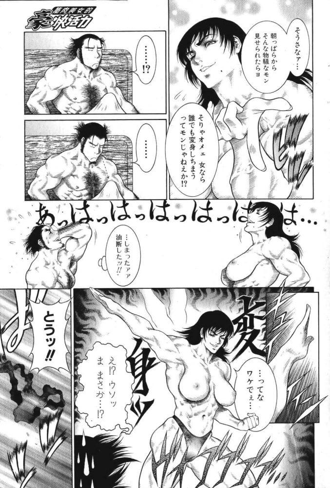 【エロ漫画】筋肉美女的 豪・快活力「真打」【無料 エロ同人】 (3)