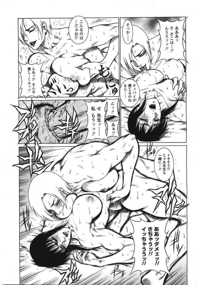 【エロ漫画】BOTH NEO HEAVEN【無料 エロ同人】 (19)