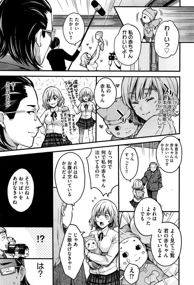 【エロ漫画】催眠危険注意報【無料 エロ同人】 (9)