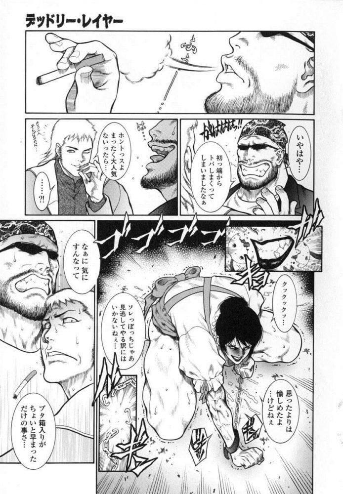 【エロ漫画】デッドリー・レイヤー【無料 エロ同人】 (19)