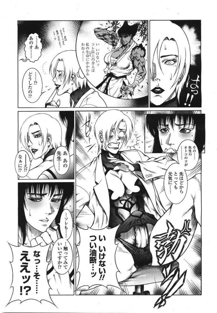 【エロ漫画】BOTH NEO HEAVEN【無料 エロ同人】 (7)