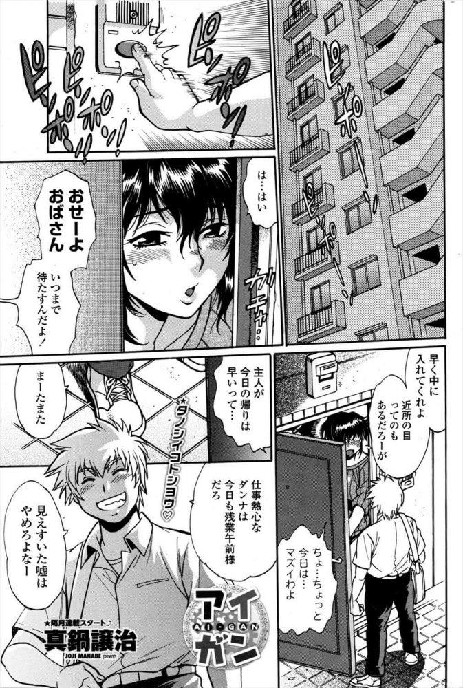 【エロ漫画】アイガン【無料 エロ同人】 (1)