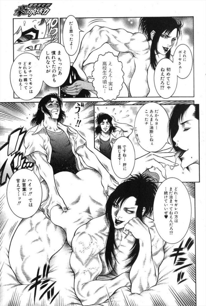 【エロ漫画】筋肉美女的 豪・快活力 ppm【無料 エロ同人】 (13)