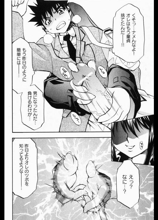 【エロ漫画】あの手の温もりを【無料 エロ同人】 (22)