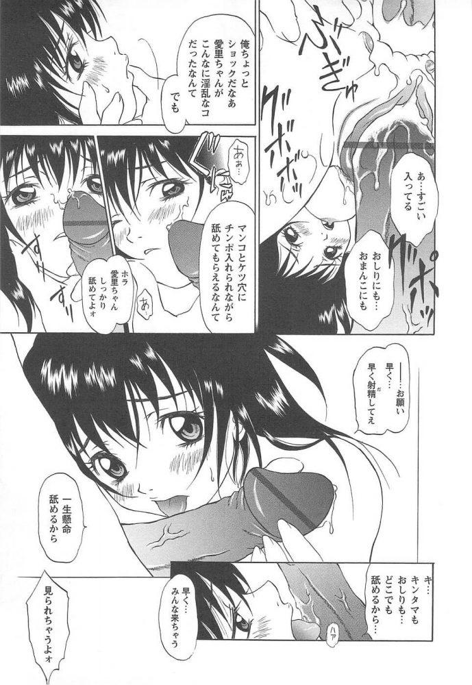 【エロ漫画】少女風景【無料 エロ同人】 (13)