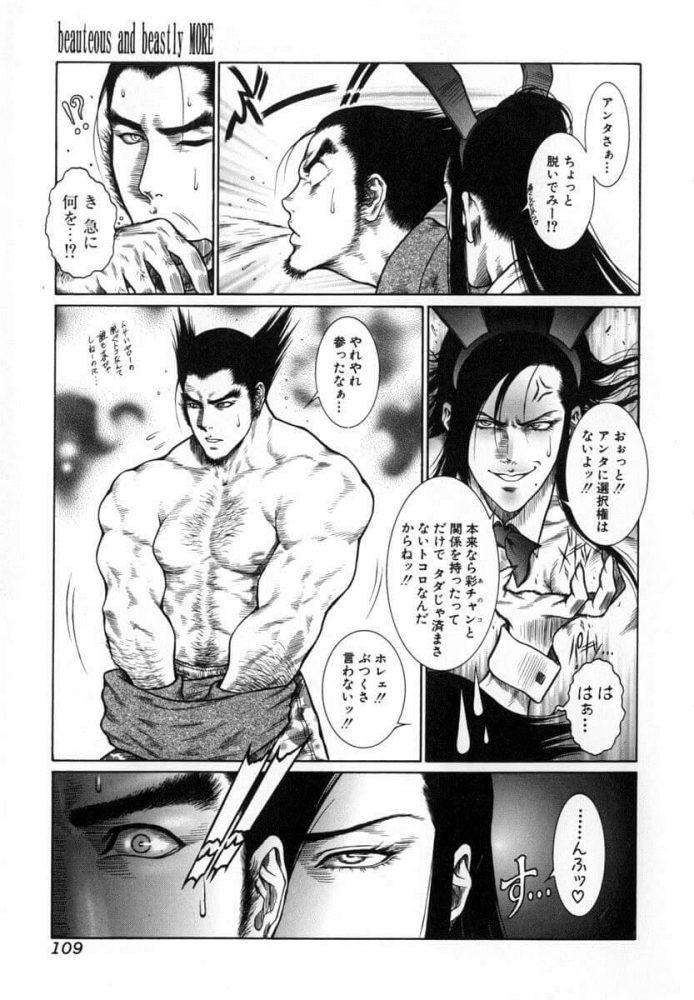 【エロ漫画】beauteous and beastly MORE【無料 エロ同人】 (11)
