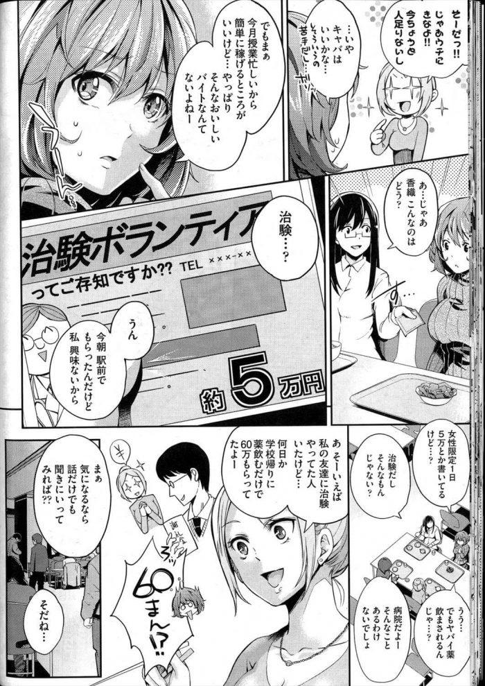【エロ漫画】なかよしリボン【無料 エロ同人】 (2)