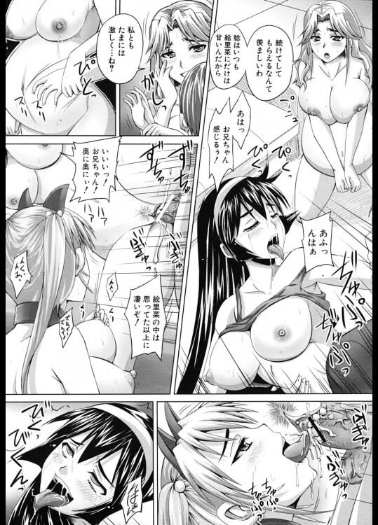 【エロ漫画】オリーブ・パニック【無料 エロ同人】 (22)
