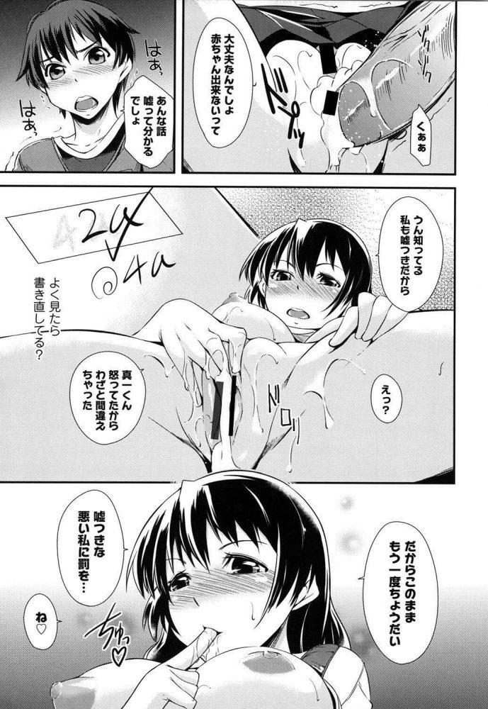 【エロ漫画】赤点なら罰ゲームだよね姉【無料 エロ同人】 (17)