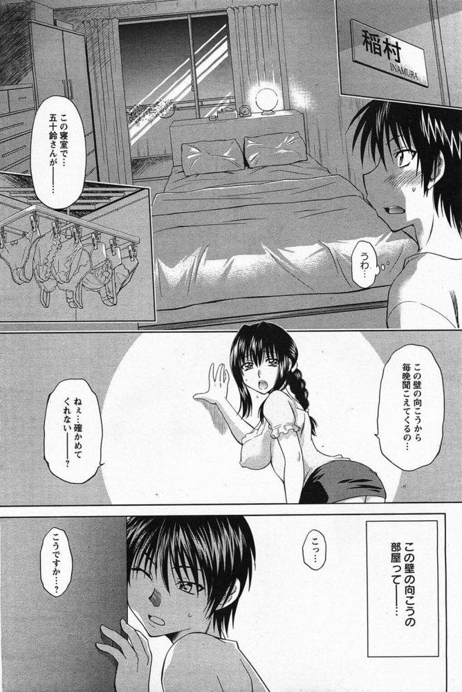 【エロ漫画】薄壁の奥さま【無料 エロ同人】 (5)