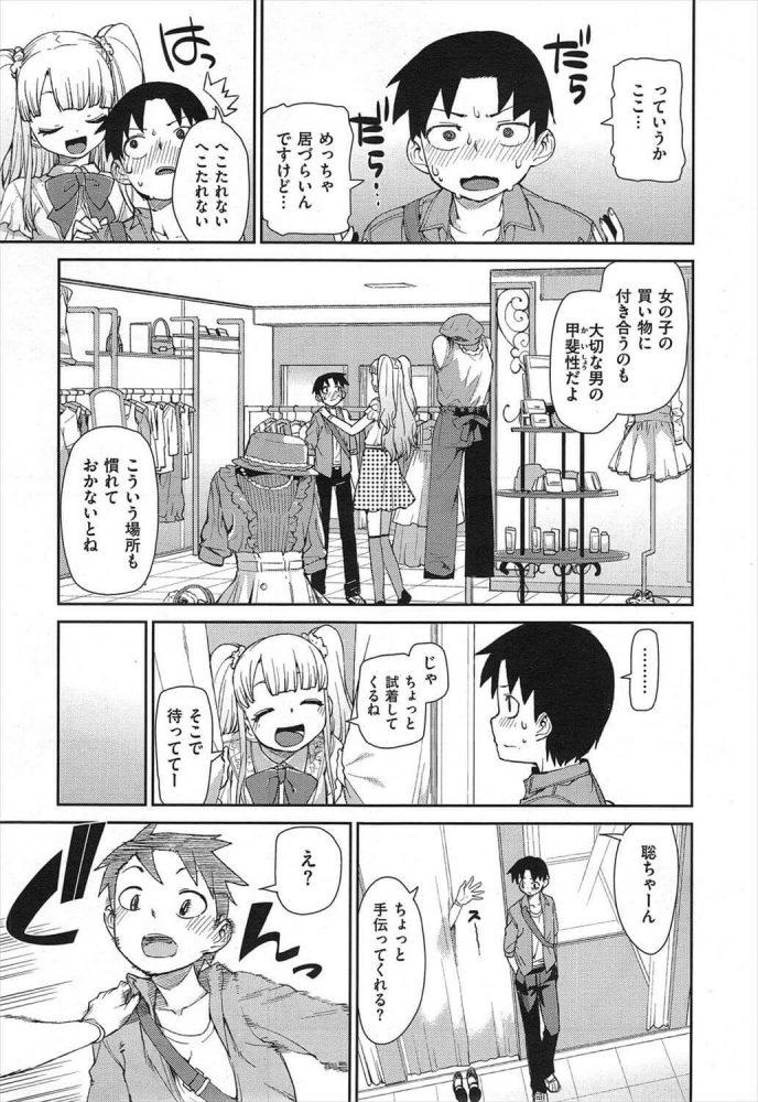 【エロ漫画】知らなくてイイコト【無料 エロ同人】 (5)