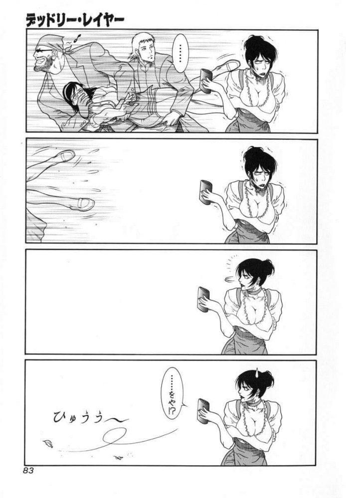 【エロ漫画】デッドリー・レイヤー【無料 エロ同人】 (5)